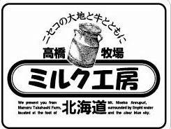 ニセコ高橋牧場ミルク工房のロゴ